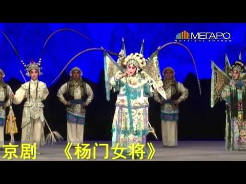 17/9 China National Peking Opera Company «Female Generals of the Yang Family»