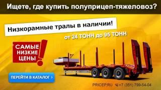 Купить полуприцеп тяжеловоз(Купить полуприцеп тяжеловоз (трал) в Челябинской области можно можно у официального дилера. Вся прицепная..., 2017-01-24T07:26:34.000Z)