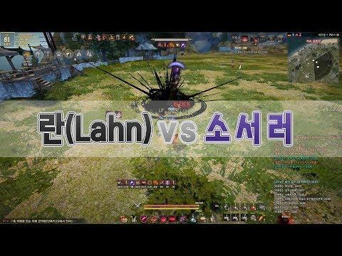 Black Desert Ran / Lahn vs sorcerer PvP 검은사막 란 vs 소서러 PvP