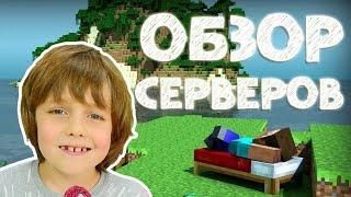 Смотреть Майнкрафт: ищем сервер Minecraft! Обзор серверов Майнкрафт от Адриана #MyCraftRu