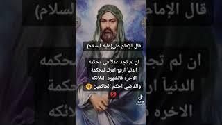 السلام عليك يا امير المؤمنين علي بن ابي طالب