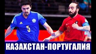 Футзал ЧМ 2021 Тренер сборной Казахстана Кака о матче с Бразилией и причинах поражения с Португалией