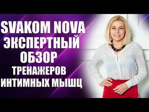 Svakom Nova Balls Вагинальные шарики Кегеля - женские практики для интимного женского здоровья! 18+