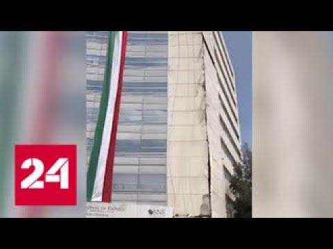 Момент обрушения зданий в Мексике попал на видео - Россия 24