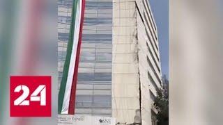 Момент обрушения зданий в Мексике попал на видео   Россия 24