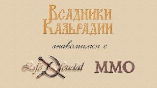 Знакомимся с Life is Feudal: MMO (ЗБТ) #1