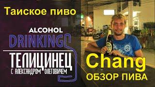 Обзор пива Chang! Таиское пиво Чанг (Chang) | Drinking Alcohol