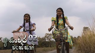 Asanwara Wessak | Episode 02 - (2020-12-26) | ITN Thumbnail