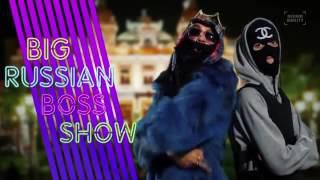 Big Russian Boss Show | Шоу Большого Русского Босса