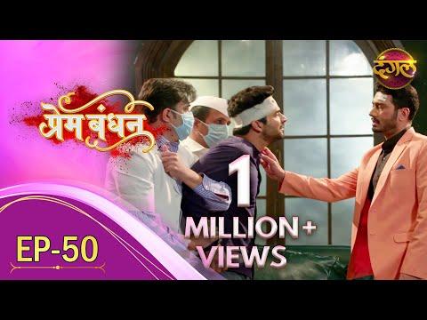 Prem Bandhan - प्रेम बंधन || New Full Episode 50 || New TV Show | Dangal TV Channel