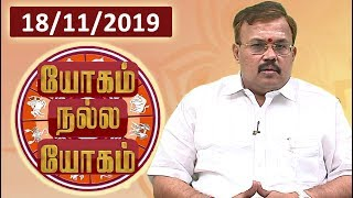 Yogam Nalla Yogam | 18-11-2019 Vendhar TV