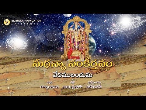 Vedamulandunu - Kanakesh Rathod