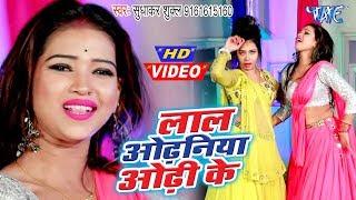 #Video || लाल ओढ़नी ओढ़ी के - सुधाकर शुक्ला - Bhojpuri Hit Songs