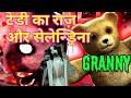 The secret of teddy in granny | granny in hindi