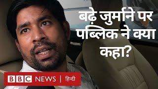 Motor Vehicle Act ने बढ़ाया Traffic Rule तोड़ने पर Fine, पब्लिक ने क्या कहा? (BBC Hindi)