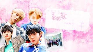 랜덤 커버보컬팀 빵오 ˚ෆ*₊ 워너원(WannaOne) - 봄바람 COVER