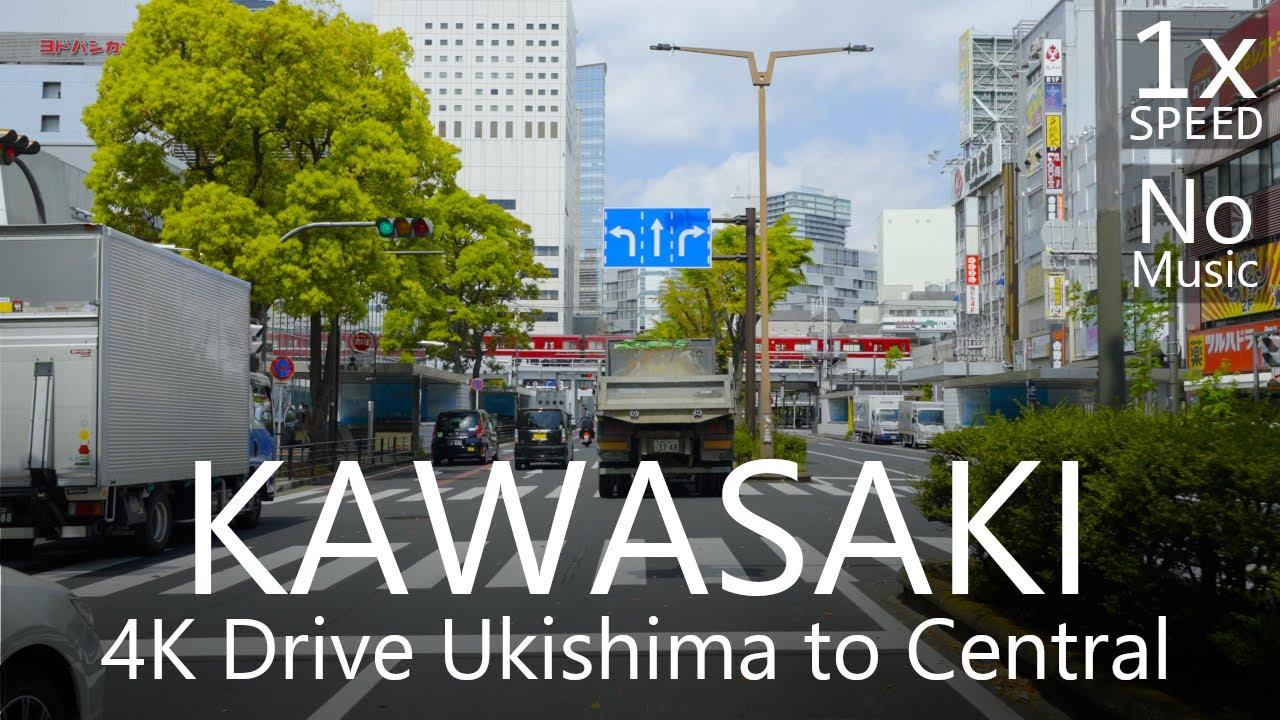 4K Kawasaki Drive Ukishima to Kawasaki Station 川崎ドライブ浮島→川崎駅