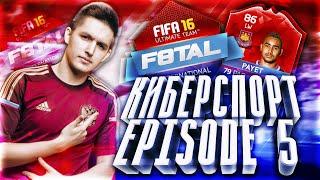 FIFA 16 | PRO F8TAL EPISODE #5 | ХАЛЯВА