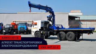 АТЭ-6 Камаз 43118-3027-50 с КМУ HIAB 160T (003)