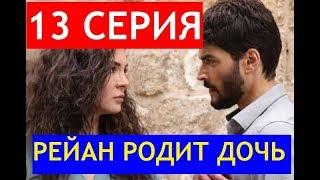 ВЕТРЕНЫЙ 13 СЕРИЯ РУССКАЯ ОЗВУЧКА 2 Сезон HERCA . Анонс и дата выхода
