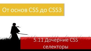 Дочерние CSS селекторы или псевдоклассы :first-child, :last-child, :first-of-type, :last-of-type