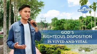 "2021 English Christian Song | ""God's Righteous Disposition Is Vivid and Vital"""