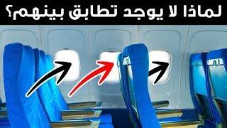 لماذا لا تتطابق مقاعد الطائرة مع النوافذ وإليك 31 حقيقة نادرة عن الرحلات