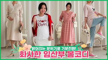 파스텔톤 화사한 임부복으로 기분 전환되는 8가지 코디!(Spring Maternity Clothes)