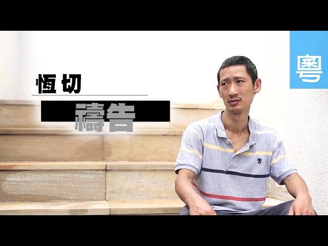 電視見證 TV1640 恆切禱告 (HD粵語)