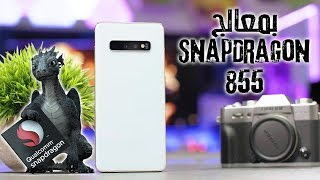 Samsung Galaxy S10 Plus | بـقـلب الـتـنـين