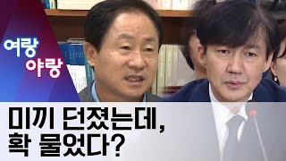 [여랑야랑]유도신문 질문에…조국 장관이 미끼를 물었다? | 뉴스A