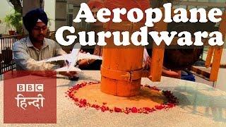 Toy plane in Gurudwara for visa: BBC Hindi