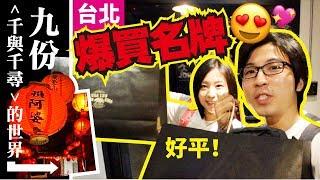 【台灣Vlog】感受九份老街風味✨港日夫婦台北爆買名牌! 素敵な九份を再訪✨台北でブランド品を爆買い!