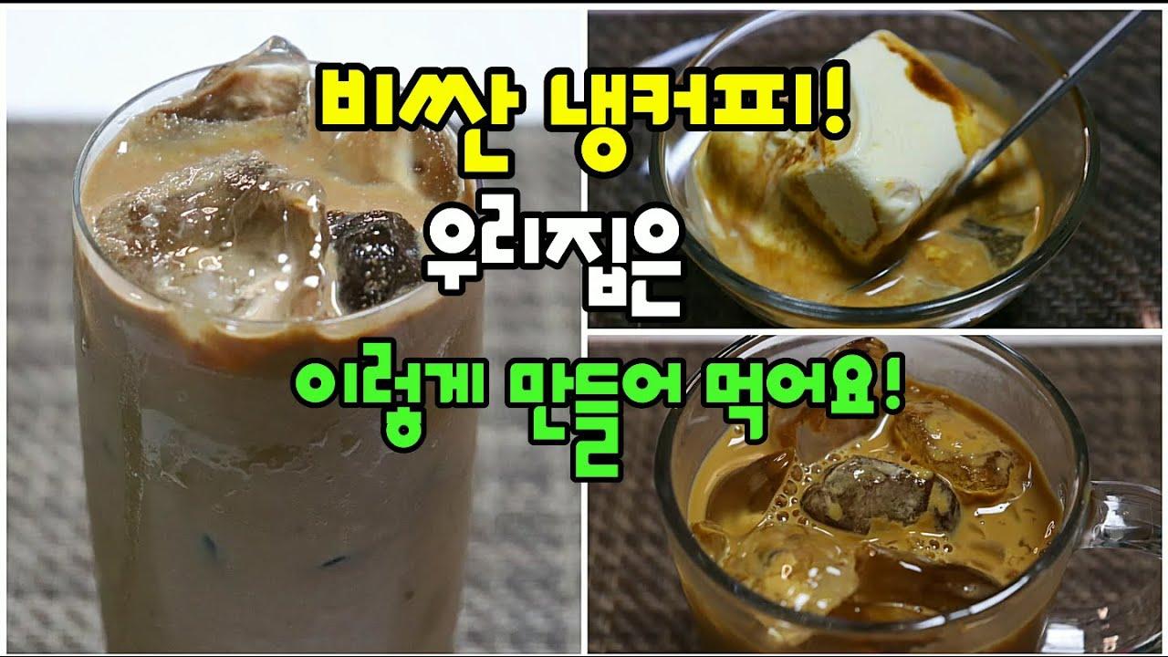 ♬룰루랄라~집에서도 쉽게만드는 아이스커피3가지+국민냉커피 맛있게 타는 법!