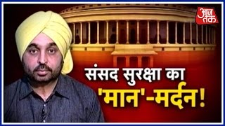 Fellow MP Says AAP's Bhagwant Mann Reeks Of Alcohol In House(AAP MP Bhagwant Mann found himself in trouble not only because of the video he had posted showing Parliament's security pickets but also because of a ..., 2016-07-23T06:49:18.000Z)