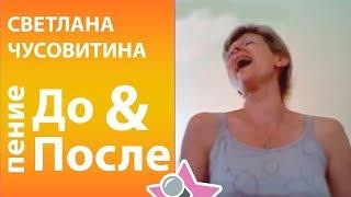 Светлана Чусовитина - ДО и ПОСЛЕ 8 урока в онлайн школе вокала Петь Легко. Gregory Lemarchal  cover