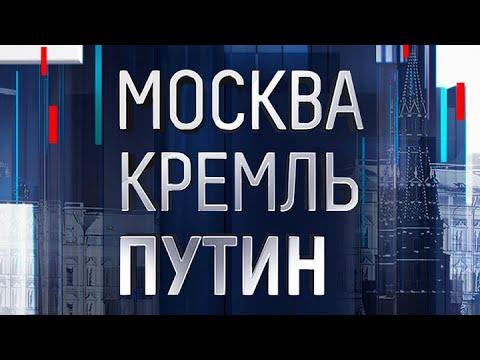 Москва. Кремль. Путин. От 08.03.20