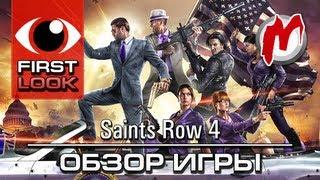 обзор Игр: Saints Row IV