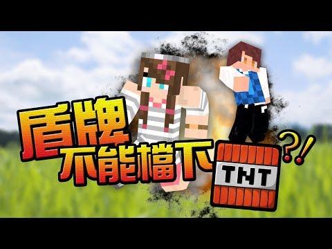 盾牌不能檔下TNT?!【麥塊小實驗】【Minecraft】ft.堯