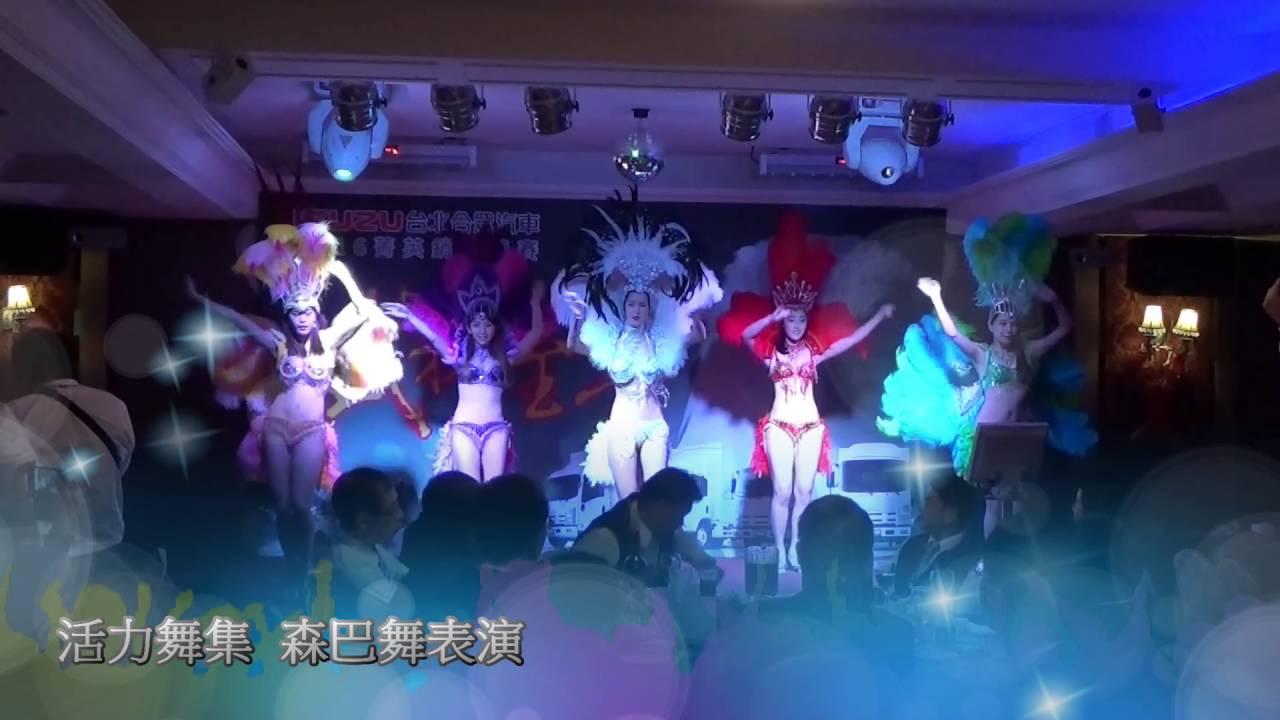 巴西嘉年華森巴舞,森巴女郎表演,活力森巴舞表演團體,跳Samba巴西森巴舞 - YouTube