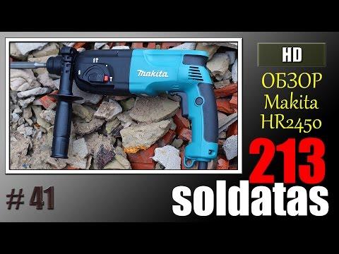 Обзор перфоратора Makita HR2450