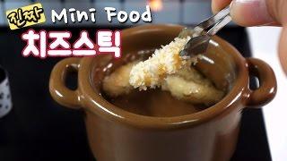 미니어쳐 진짜요리 쫀득쫀득 치즈스틱 만들기 mini food cheese sticks miniature cooking 食べれるミニチュアチーズスティック by riarua