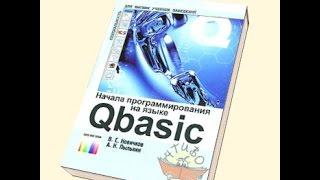 Система программирования QBasic. Учимся создавать программы. Урок  1
