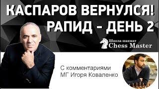 Каспаров в Grand Chess Tour 2017! Рапид - День 2. Школа Шахмат ChessMaster. МГ Игорь Коваленко