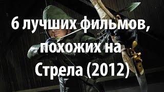 6 лучших фильмов, похожих на Стрела (2012)