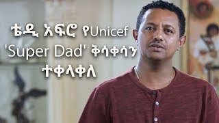 Teddy Afro  Joins Unicef To Promote Super Dad's Campaign