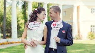СИТЦЕВАЯ СВАДЬБА : Анастасия и Сергей. 1 ГОД ВМЕСТЕ!!!