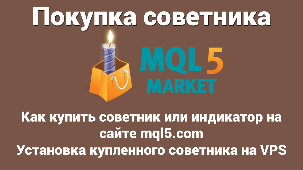 How to buy an advisor on mql5 com? How to rent? how to