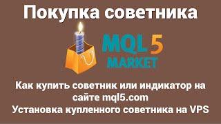 Покупка советника в маркете MQL5 и как установить эксперта на VPS(Как купить советник в маркет и установить на свой компьютер? Все наши эксперты в маркете: https://www.mql5.com/ru/users/vla..., 2016-06-14T08:29:15.000Z)