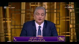 مساء dmc - مداخلة الكابتن ناصر النني | والد اللاعب محمد النني |